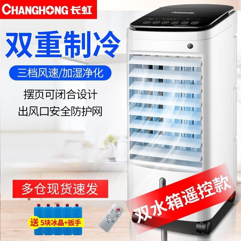 加冰加水空调扇家用小型风机冷气扇券后224.00元