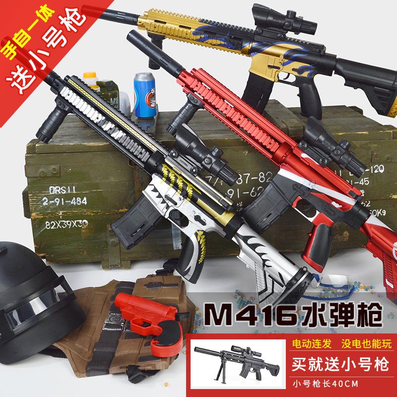 58.80元包邮手自一体M416电动连发水弹枪绝地求生男孩儿童玩具枪黄金龙骨套装