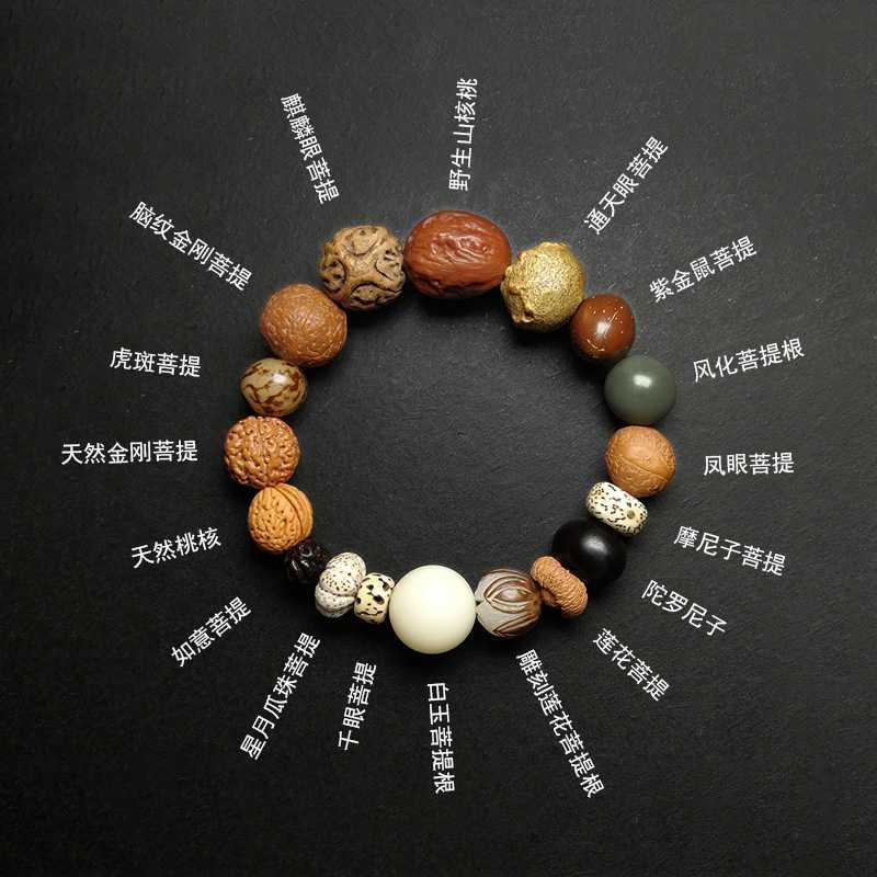 手链挂件男女菩提子子手文玩菩提佛珠宝原手串原籽天然多宝18珠车