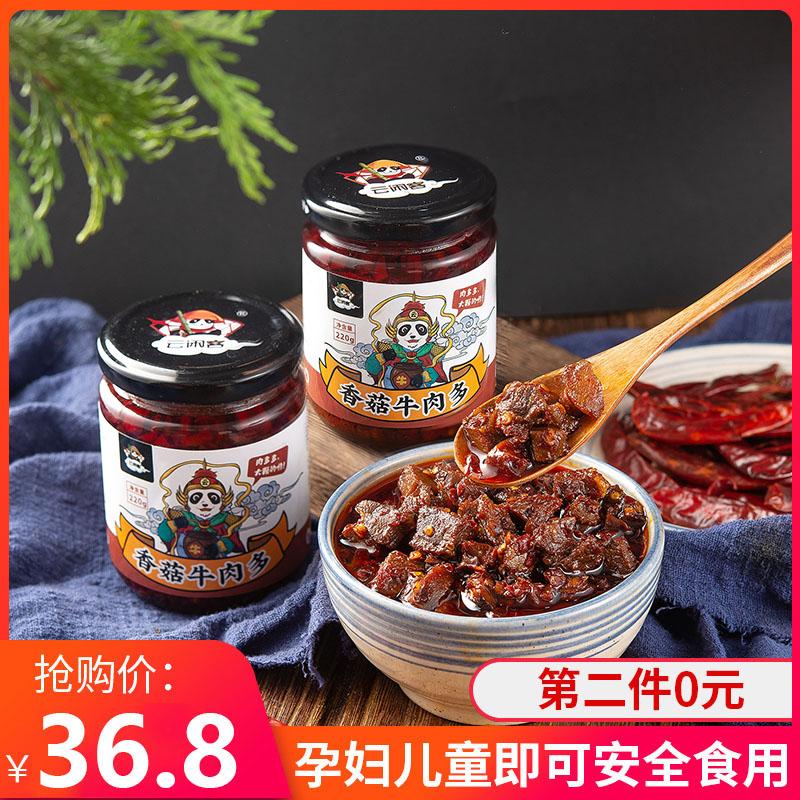 云闲客香菇牛肉拌面拌饭酱自制纯手工香辣酱爆下饭酱水饺蘸料瓶装