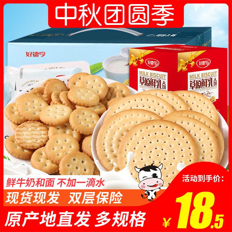 好德亨草原鲜乳大饼内蒙古特色饼干