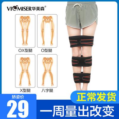 成人矫正腿型神器o型腿罗圈腿x型xo内外八字腿部绑腿带直腿纠正器