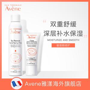 Avene雅漾舒护调理喷雾300ml+修护舒缓保湿霜50ml保湿水乳套装