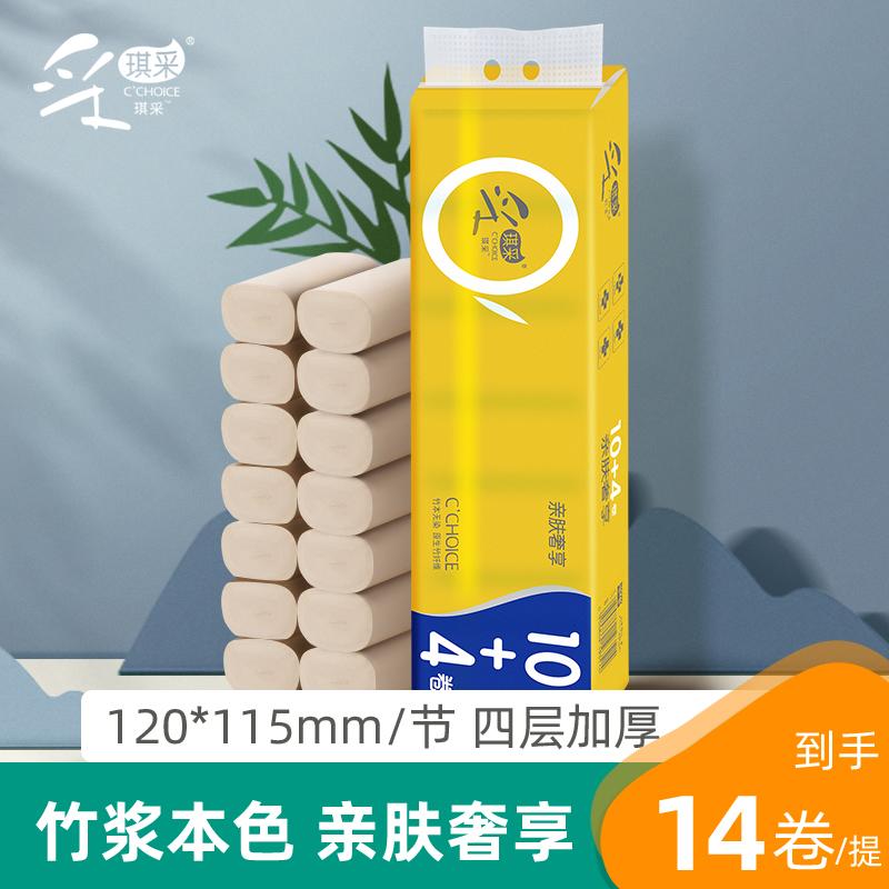 本色竹浆卷纸14卷装