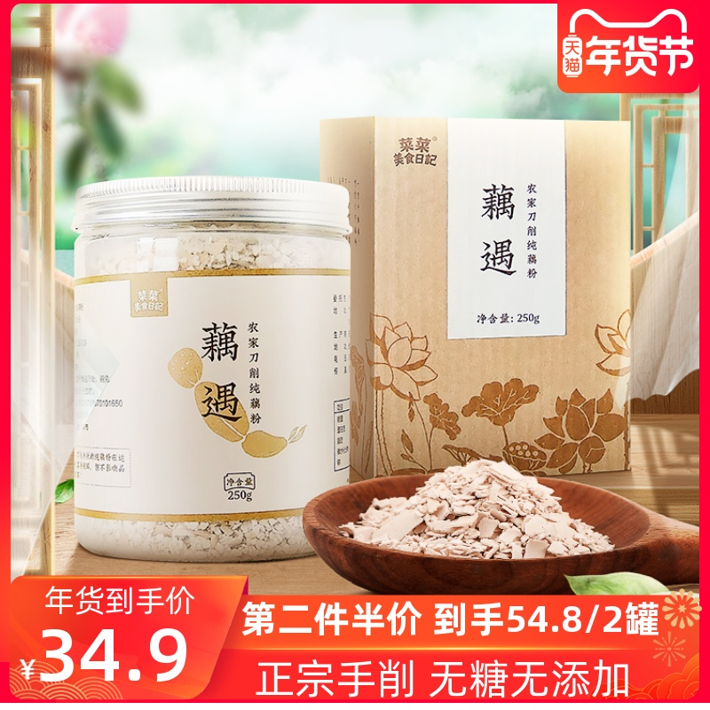维多麦藕粉优惠信息