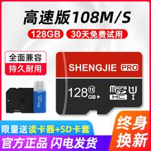 官方正版盛界内存卡128g行车记录仪高速专用存储卡手机microsd卡监控摄像头储存记忆闪存卡车载通用tf卡