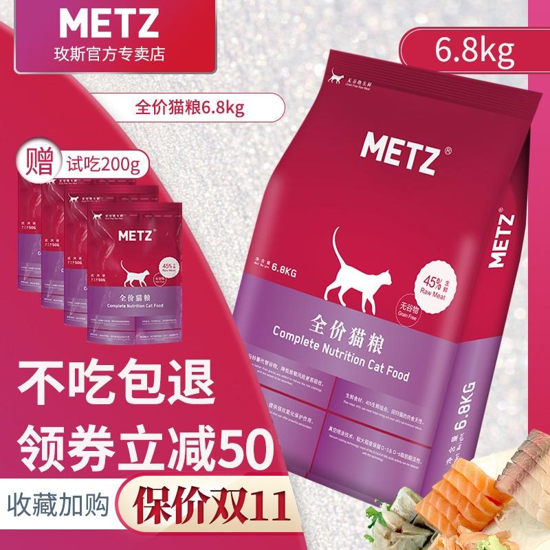 METZ玫斯猫粮无谷鲜肉全幼猫期6.8kg英短折耳宠物猫粮15磅非10kg