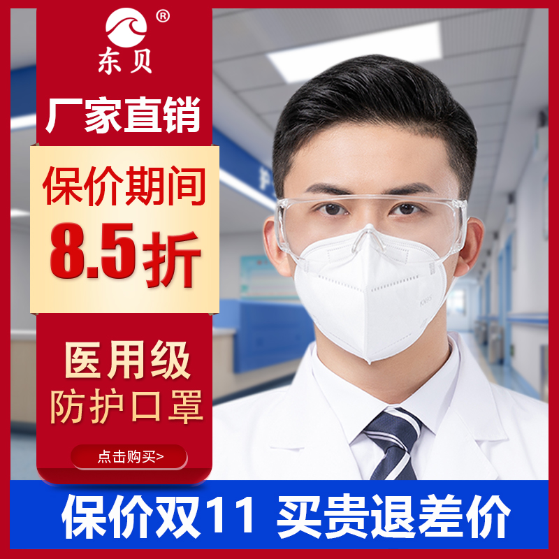 Dongbei medical protective mask 5-layer medical kn double layer melt blown cloth 95 antibacterial, dustproof and breathable industrial genuine product