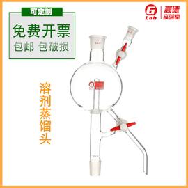 高德高硼硅玻璃溶剂蒸馏头聚四氟活塞100/250/500/1000/2000ml