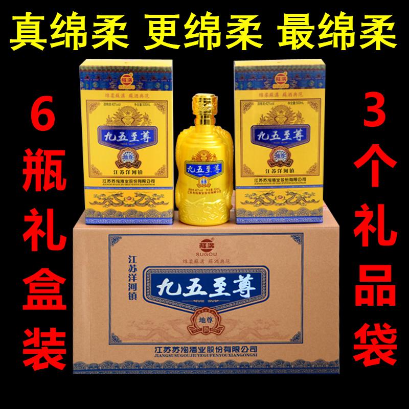 九五至尊白酒整箱特价6瓶52度礼盒款500ml试饮装浓香型高粮食酒水