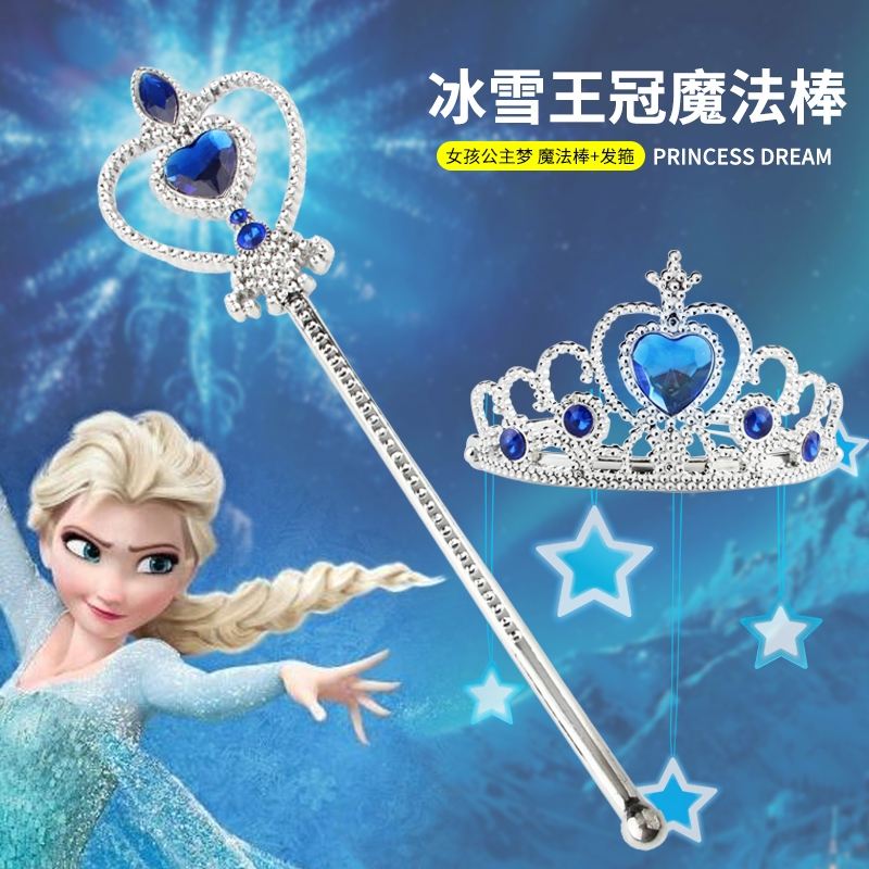 :) bharara magic wand children girl crown Hair Band Princess Aisha girl fairy stick Jewelry Set