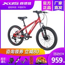 喜德盛儿童自行车中国风20寸22寸青少年单车男女学生变速山地车