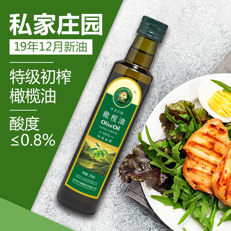 Zhongyi manor extra virgin olive oil baby cooking oil olive oil healthy diet 250ml