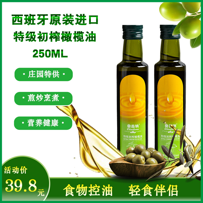 250ml bottle of extra virgin olive oil fitness light fat baby edible oil imported from Spain