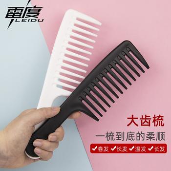 宽齿梳大号大齿梳子网红款塑料梳