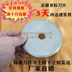 圆刀片胶带分切刀切布圆刀片切纸管圆刀片双刃刀片地毯刀片