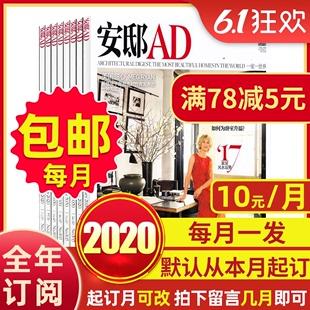 [全年订阅]安邸AD杂志 2020年默认本月起订 全年12期 每期快递 起订月可改 设计家居建筑家装实用畅销专业期刊书籍