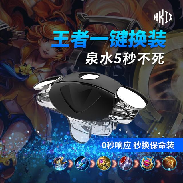 HKII王者送荣耀一键换装辅助器工具神器肩夹声控蝉翼助手游戏自动装备肩键物理连招走位快速自动一秒外设手柄