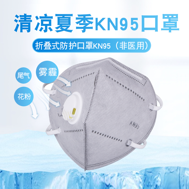 Jinjiang kn95 breathing valve mask activated carbon respirator anti droplet dust anti haze air mask independent packaging