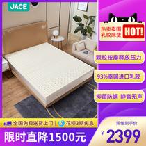 JACE泰國原裝進口七區揉按大顆粒天然乳膠床墊1.8m床護脊軟墊定制