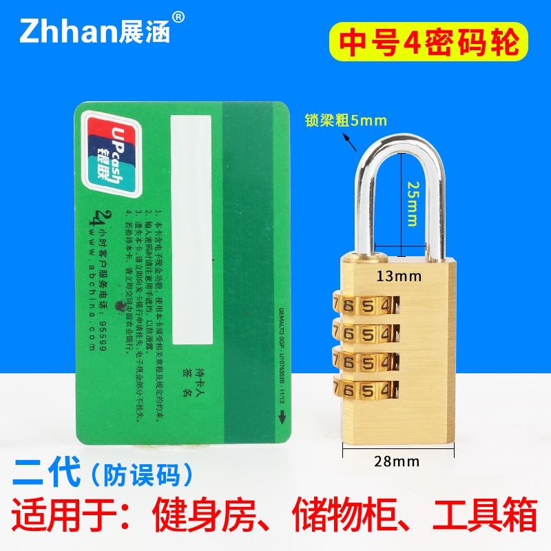 码锁挂锁锁扣 迷你柜子锁家用锁头锁子 数字密行李箱密码锁锁具