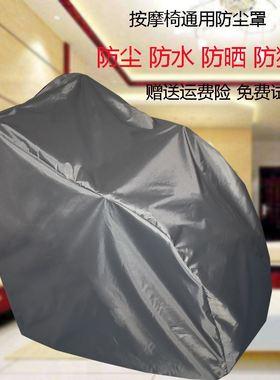 按摩椅套罩椅防尘套盖巾子布艺荣泰防晒防水遮阳通用定制防抓刮