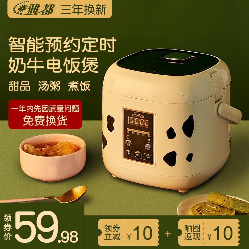 电饭煲家用多功能煮粥锅定时预约1到2人34迷你小型宿舍全自动煲汤