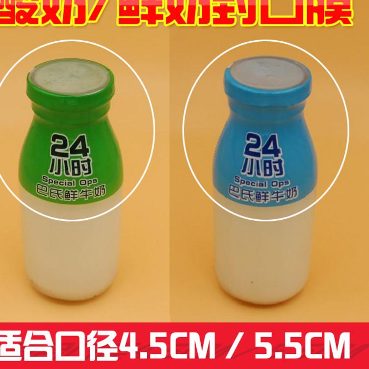 玻璃瓶封口膜 半斤一斤牛奶瓶热缩膜鲜奶吧专用用品酸奶瓶包邮