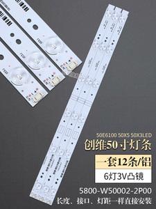 领【3元券】购买创维背光液晶灯条铝基板灯带