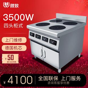 。商用电磁炉3500W四头多头柜式厨房电器设备4眼煲仔炉电磁灶品牌