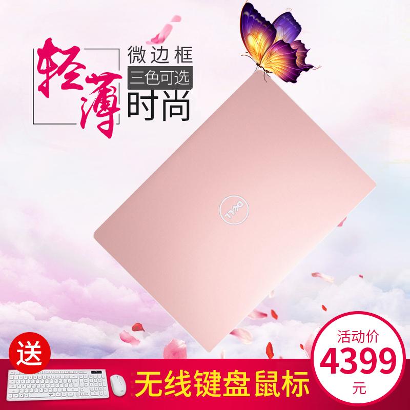 Dell/戴尔 灵越 14英寸轻薄便携学生8代i7游戏超薄手提笔记本电脑