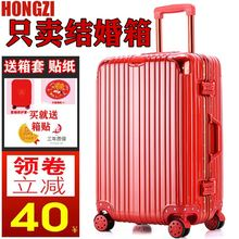Marriage suitcase, dowry suitcase, suitcase, big red tie-rod suitcase, bride's suitcase, man's suitcase, wedding code suitcase