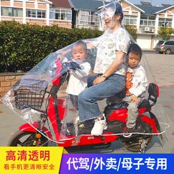 滴滴代驾防司机雨衣电动电瓶车单双人防暴雨全透明母子小孩雨披