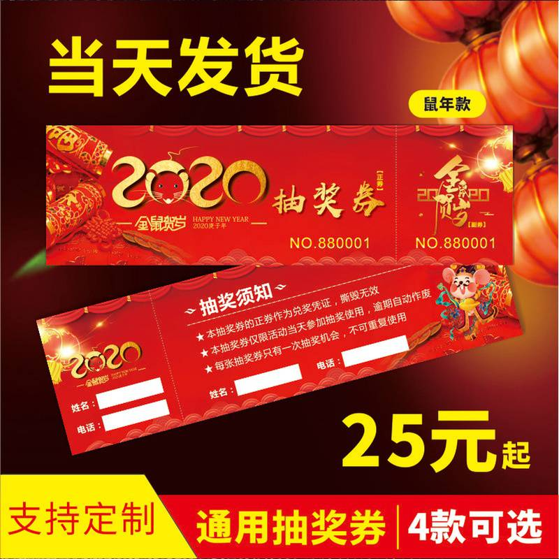 。 Annual meeting lottery ticket general tear off scraping card company activity card lottery ticket customization