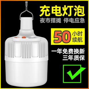 可充电式应急照明移动家用超亮led夜市地摊摆摊停电备用户外灯泡