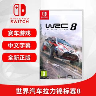 全新switch游戏 中文正版 现货 WRC8 ns游戏卡 世界汽车拉力锦标赛8