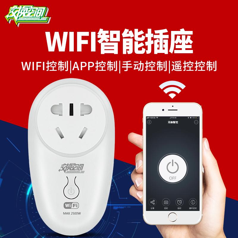 交换空间智能wifi插座手机远程无线定时遥控开关天猫精灵语音控制