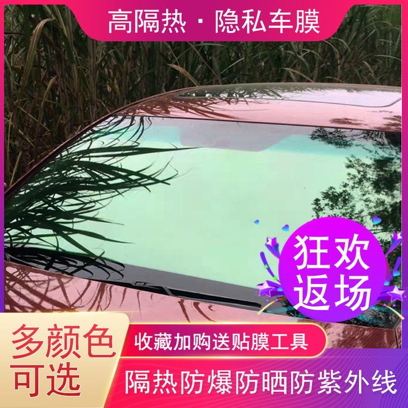 汽车贴膜全车膜前挡风玻璃膜防爆膜面包车防晒太阳膜车窗隔热贴膜
