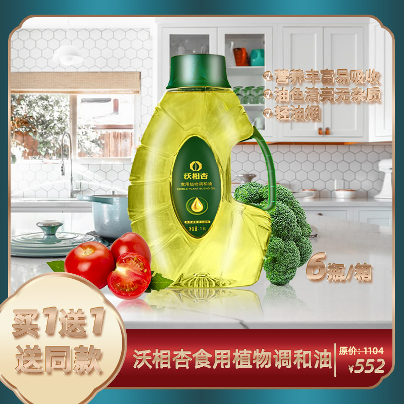 Non transgenic edible vegetable blend oil of woxiang apricot without adding family health assistant