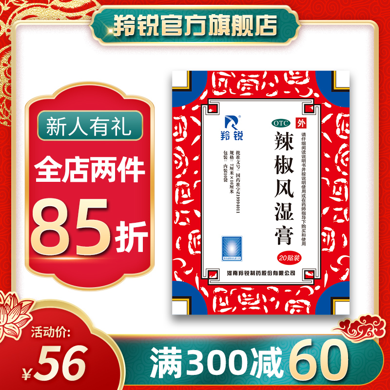 Lingrui capsicum rheumatism ointment 20 sticking chronic arthritis sprain, blood stasis, joint pain, low back pain, swelling and pain relief