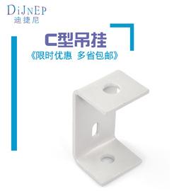 迪捷尼 数据中心综合布线强弱电U型钢走线架吊顶安装配件 C型吊挂