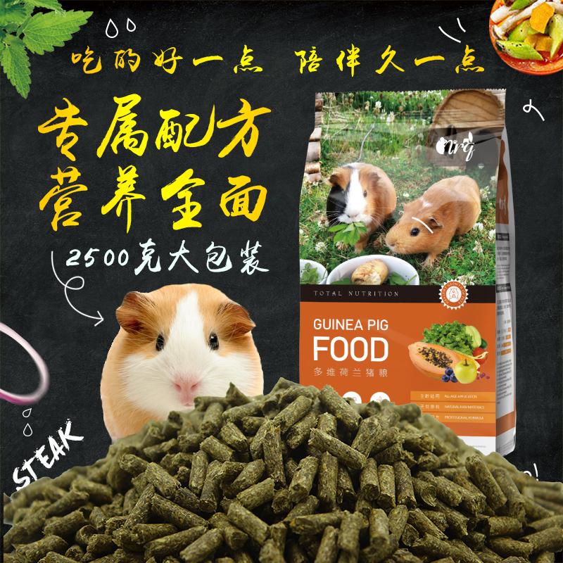 除臭宠物豚鼠荷兰猪天竺鼠兔子饲料粮食物幼兔粮提摩西-猪饲料(nrq旗舰店仅售16.8元)