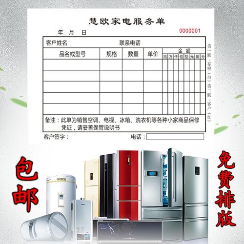 家电器维修单售后服务机械机器工程设备销售单台班结算单定制单据
