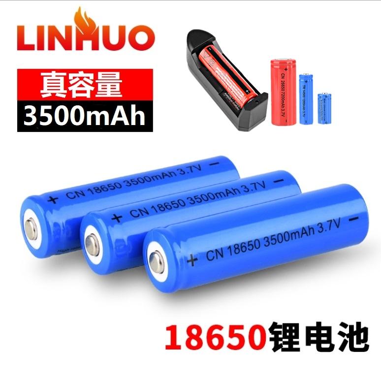 正品18650锂电池大容量小风扇3.7V充电头灯电池强光手电筒充电器
