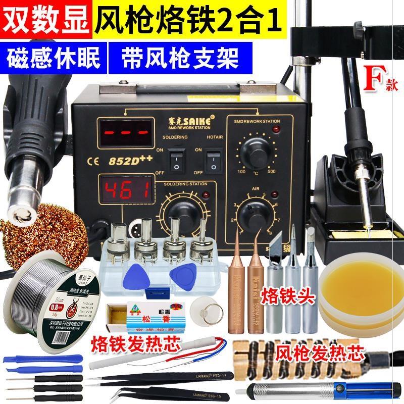 商用吹风筒焊锡焊枪内热电烙铁恒温可调温家电维修套装洛铁拆焊台