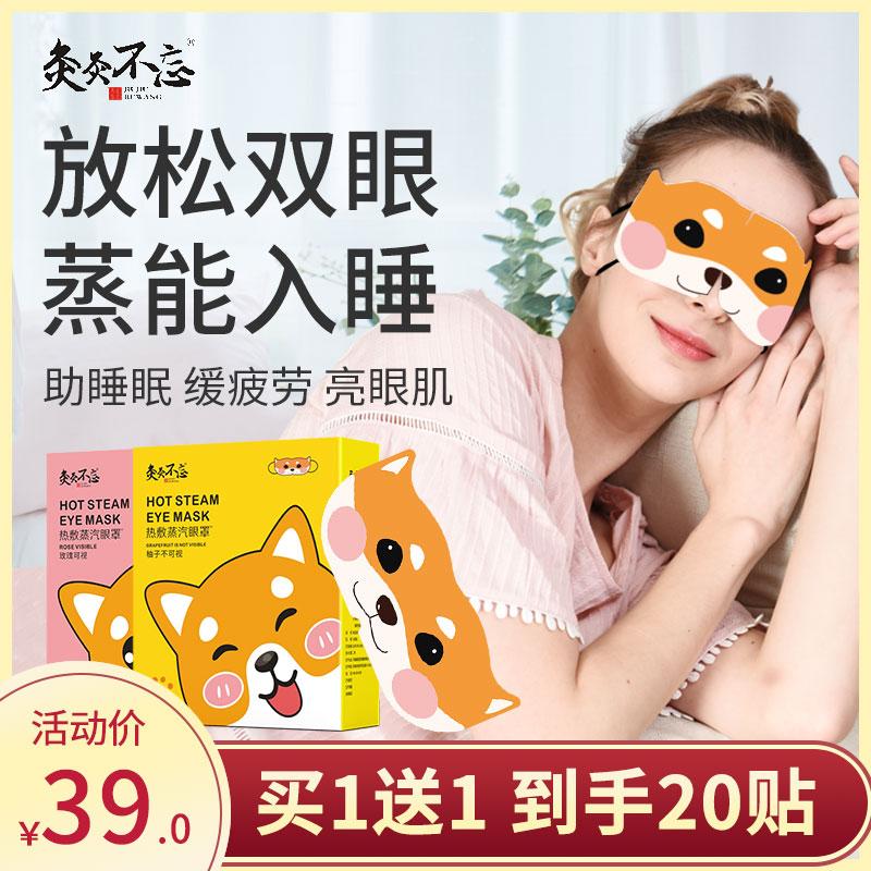 限8000张券日本舒缓眼解疲劳睡眠蒸汽热敷眼罩