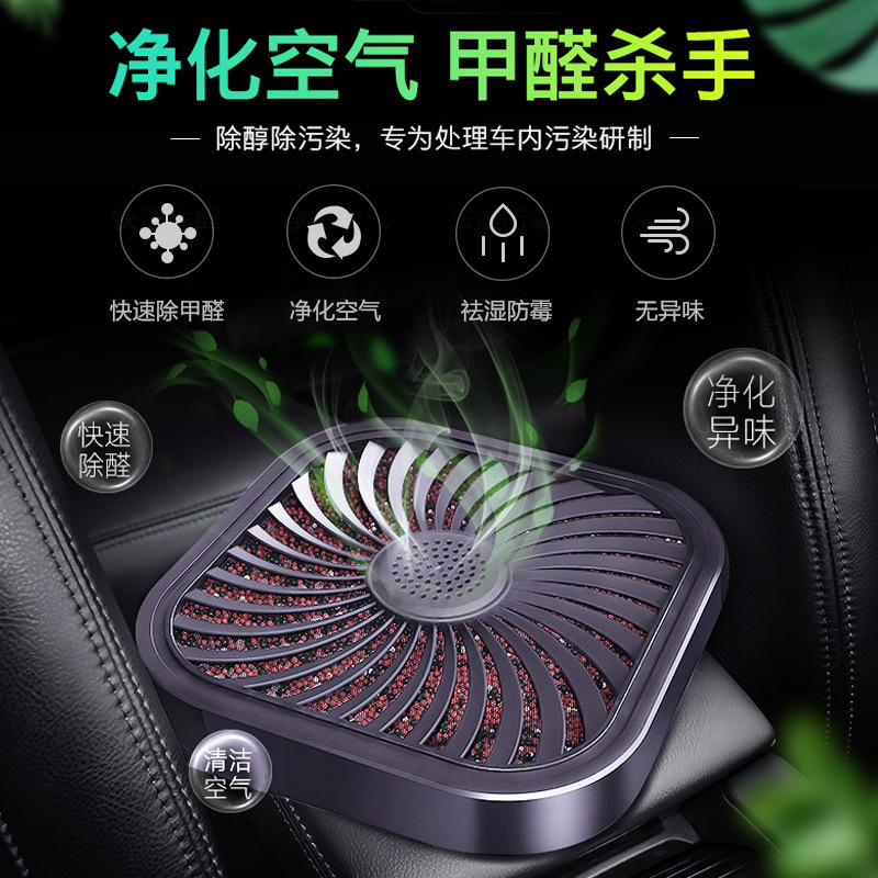 Car air purifier, car toilet, car interior formaldehyde removal, odor elimination, smoke removal