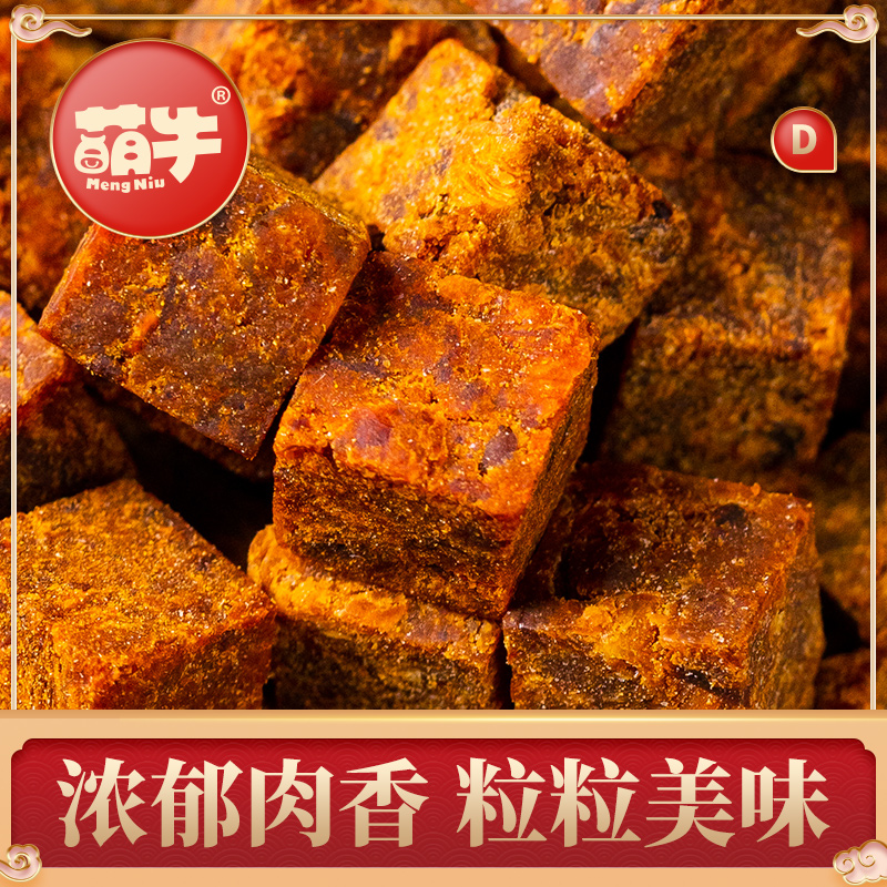 萌牛牛肉粒糖果装肉类办公室牛肉干零食网红特产休闲小吃