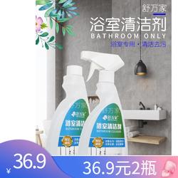 崇泰软件科技舒万家浴室玻璃水龙头瓷砖清洁剂水垢清洁剂清洗剂