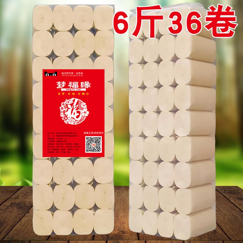 梦福缘卫生纸无芯卷纸6斤家用纸巾卷筒纸家庭厕纸手纸实惠装36卷